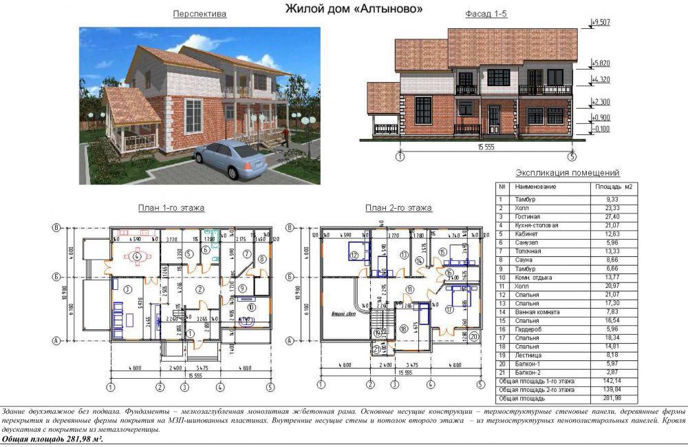 План схема частного дома